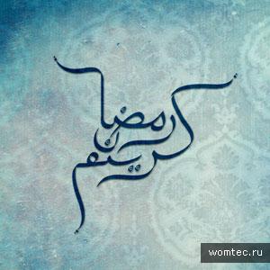 Красивые арабские надписи и буквы