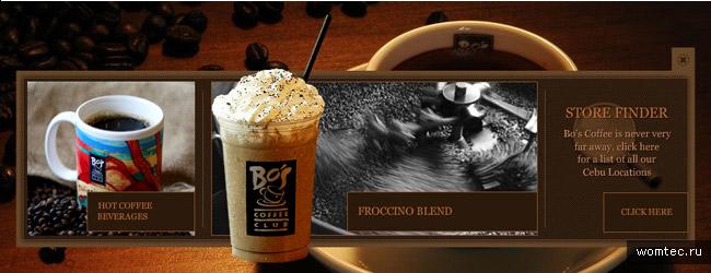 Красивые кофе сайты