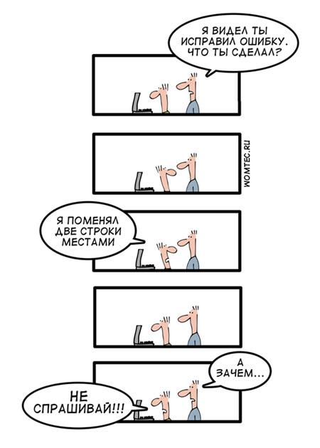 Комикс Geek and Poke