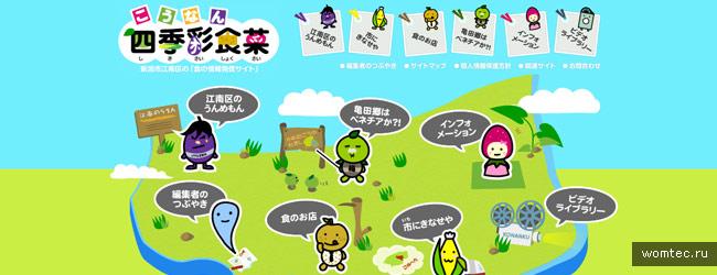 Японский дизайн сайта
