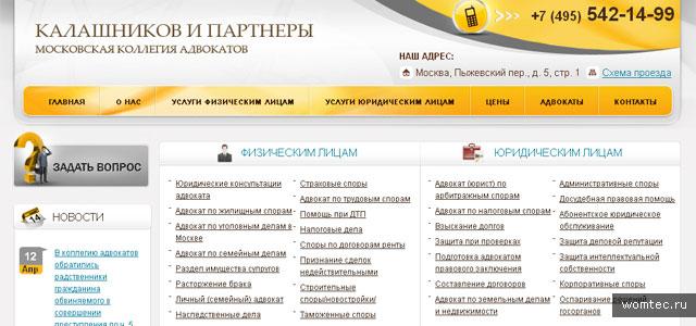 Сайты юридических компаний и практикующих юристов