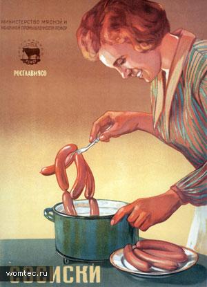 Советская ретро реклама