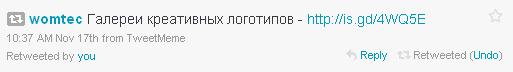 Вид ретвита в личной ленте (из профиля)