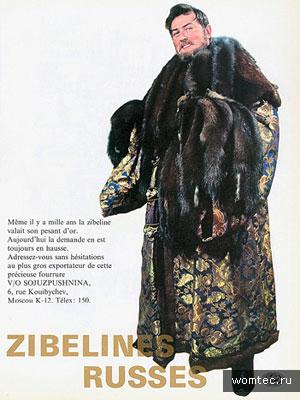 Советская ретро реклама за рубежом