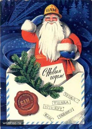 Советские новогодние ретро открытки