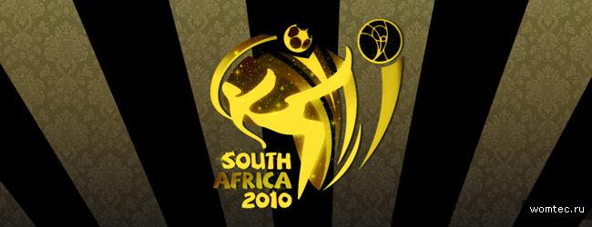 Чемпионат Мира по футболу в Южной Африке