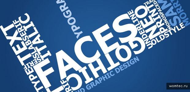 Красивая типографика