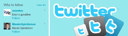 Кого добавить в твиттер
